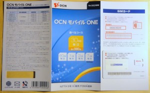 OCN mobile one sim card review (4)