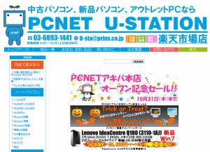 PCNET U-station