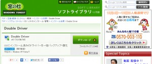 Double Driver download (2)