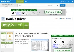 Double Driver download