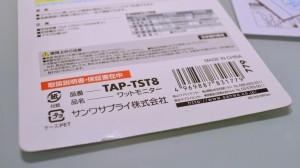 SANWA SUPPLY Watt monitor TAP-TST8 (3)
