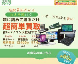 古いパソコンもOK!パソコン・タブレット買取【デジトク】