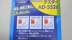 Multimeter AD-5526 Package (1)