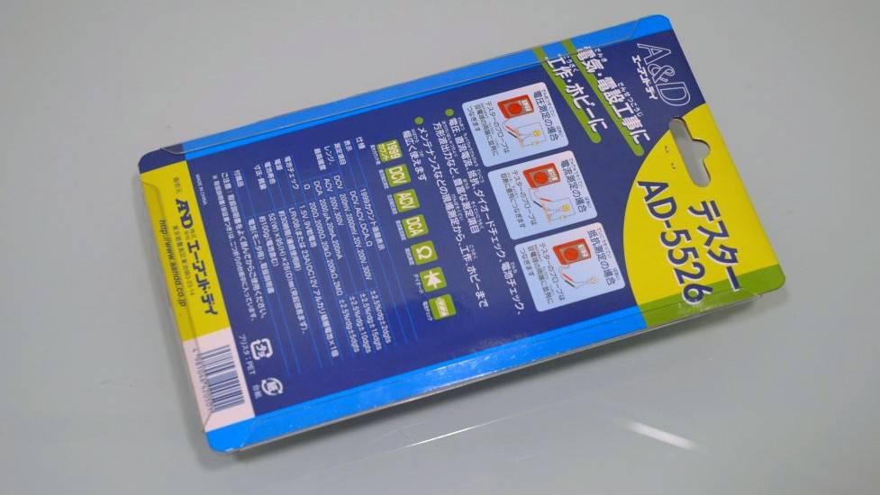 Multimeter AD-5526 Package (5)