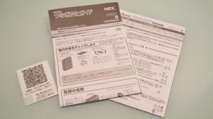 NEC Aterm PA-WG600HP Instruction manual