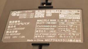 NEC Aterm PA-WG600HP SSID and keys