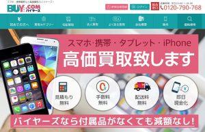 バイヤーズ.com