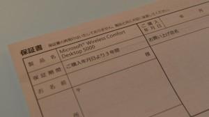 insurance of microsoft CSD-00028 keyboard