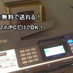 【250円節約】HelloFaxなら、FAXを外でも無料で送れる!
