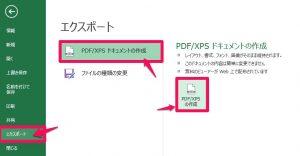 日本語のWord・ExcelはPDFで!