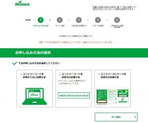 mineo新規申し込みスクショ