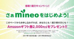mineo 紹介キャンペーン